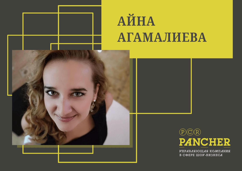 Айна Агамалиева