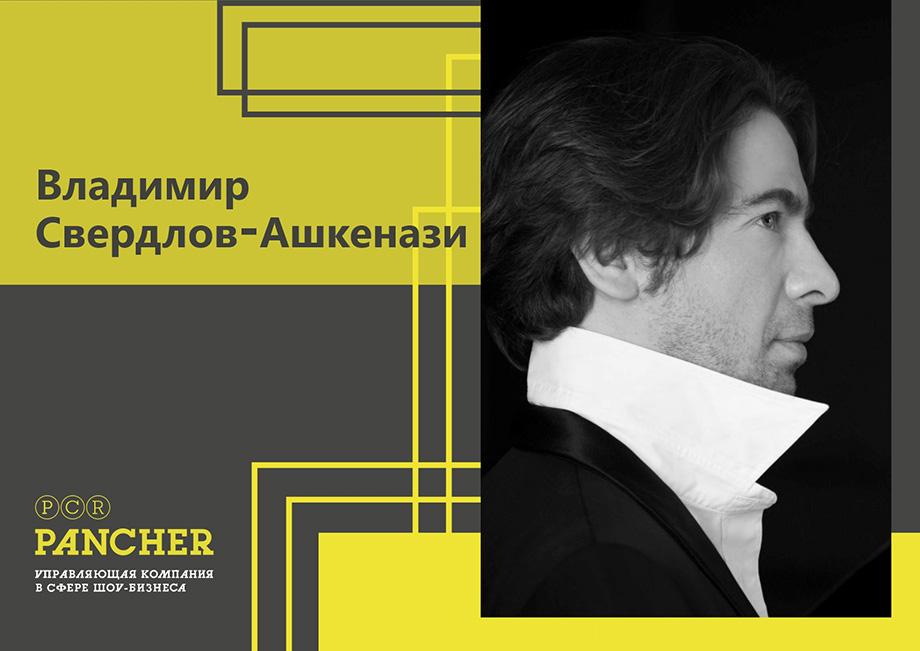Владимир Свердлов-Ашкенази